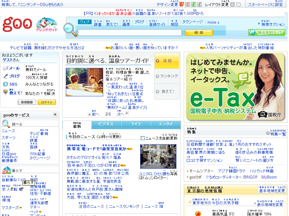 goo-kana.jpg