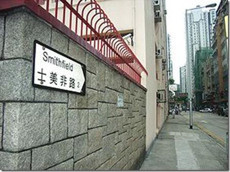 280px-HK_Kennedy_Town_Smithfield_2[1]
